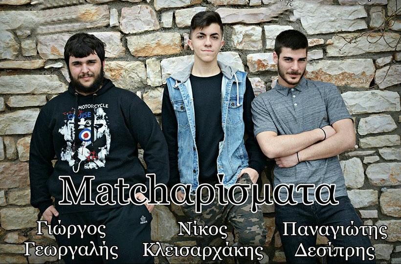 Matchαρίσματα με τονΝίκο Κλεισαρχάκη, τον Παναγιώτη Δεσίπρη και τον Γιώργο Γεωργαλή