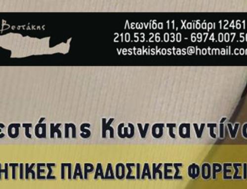 ΒΕΣΤΑΚΗΣ ΚΡΗΤΙΚΕΣ ΠΑΡΑΔΟΣΙΑΚΕΣ ΦΟΡΕΣΙΕΣ