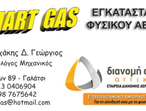 SMART GAS – ΞΗΡΟΥΧΑΚΗΣ ΓΕΩΡΓΙΟΣ