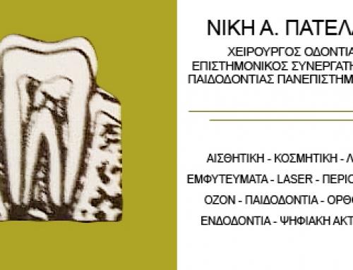ΝΙΚΗ Α. ΠΑΤΕΛΑΡΟΥ – ΧΕΙΡΟΥΡΓΟΣ ΟΔΟΝΤΙΑΤΡΟΣ